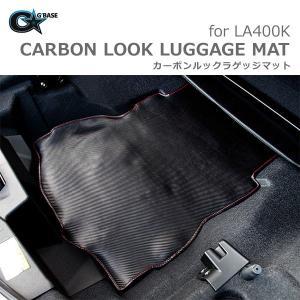 [G'BASE] ジーベース ダイハツ 新型 コペン用 カーボンルックレザー ラゲッジマット 【DAIHATSU COPEN [LA400K]】 auto-craft