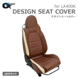 [G'BASE] ジーベース オリジナル ダイハツ 新型 コペン用 シートカバー ブラウン×アイボリー 【DAIHATSU COPEN [LA400K]】|auto-craft