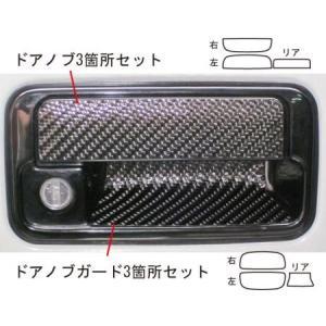 [hasepro] ハセプロ マジカルカーボン ドアノブ ジムニー JB23W 1998/10〜|auto-craft