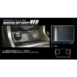 [hasepro] ハセプロ マジカルアートシートNEO シガーソケット コペン LA400K 2014/6〜|auto-craft
