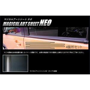 [hasepro] ハセプロ マジカルアートシートNEO ウインドモール ハスラー MR31S 2014/1〜|auto-craft