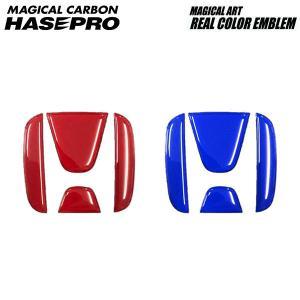 [hasepro] ハセプロ マジカルアート リアルカラー フロントエンブレム S660 JW5 2015/4〜 auto-craft