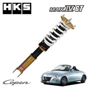 [HKS] ハイパーマックス マックスIV GT 車高調  コペン L880K 02/06-12/08 JB-DET auto-craft