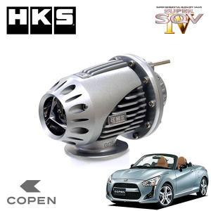 [HKS] ≪スーパーSQV4キット≫ コペン [LA400K] KF(TURBO) (14/06-) サクションリターンキット標準装備|auto-craft