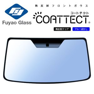 Fuyao フロントガラス ハイエース 標準 200系 H16/08〜 RR10 熱反クリア/ブルーボカシ付(COATTECT) 赤外線&紫外線反射ガラス|auto-craft