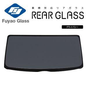 Fuyao リアガラス ハスラー MR31S MR41S H25/01〜 YMA プライバシー auto-craft