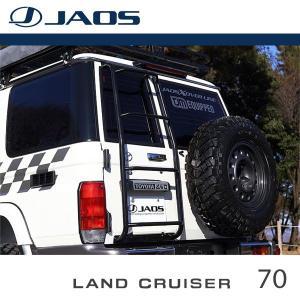 JAOS ジャオス ランドクルーザー 70系 GRJ76 87.08〜15.07 ALL(ピックアップ・幌除く) リヤラダーII ブラック B232241ABKの商品画像 ナビ