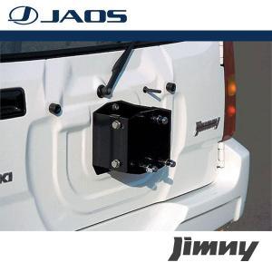 [JAOS] ジャオス スペアタイヤブラケット ジムニー JB23系 98.10〜 ALL ※送料注意|auto-craft
