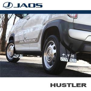 [JAOS] ジャオス マッドガード3 前後セット ブラック (フロントセット & リアセット) ハスラー 14/01〜 ALL ※送料注意 auto-craft