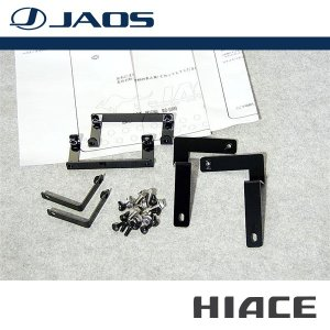 [JAOS] ジャオス マッドガード車種別取付キット ハイエース 200系 04.08〜 ALL ※送料注意|auto-craft