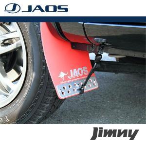 [JAOS] ジャオス マッドガードIII フロントセット レッド ジムニー JB23系 98.10〜 ALL ※送料注意|auto-craft