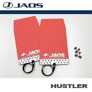 [JAOS] ジャオス マッドガードIII フロント レッド ハスラー 14.01〜 ALL ※送料注意 auto-craft