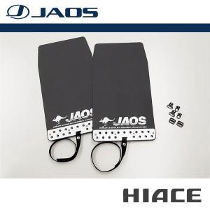 [JAOS] ジャオス マッドガードIII フロントセット ブラック  ハイエース 200系 04.08〜 ALL ※送料注意 auto-craft