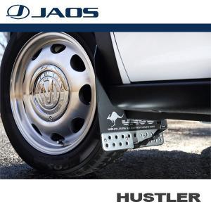 [JAOS] ジャオス マッドガードIII フロント ブラック ハスラー 14.01〜 ALL ※送料注意|auto-craft
