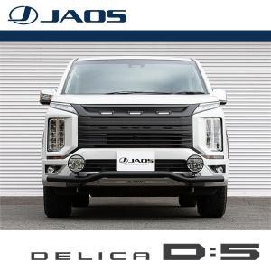 JAOS ジャオス フロントグリル 塗装品 マットブラック デリカ D:5 19.02- 新型ディーゼル(3DA-CV1W) ※送料注意|auto-craft