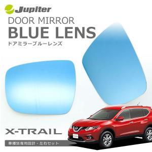 [Jupiter] ドアミラーブルーレンズ 【  エクストレイル [T32/NT32/HT/HNT32] (13/12〜) 】|auto-craft