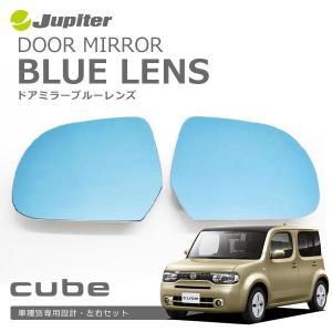 [Jupiter] ドアミラーブルーレンズ 【  キューブ [Z12] (08/11〜) 】|auto-craft