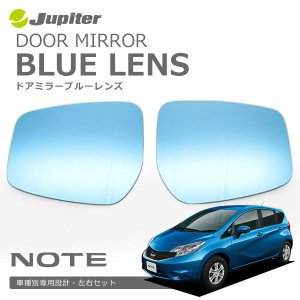 [Jupiter] ドアミラーブルーレンズ 【  ノート [E12(MC後)] (14/10〜) 】 ドアミラーウインカー付車専用|auto-craft