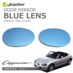 [Jupiter] ドアミラーブルーレンズ 【  カプチーノ [EA11R/21R] (91/11〜98/10) 】|auto-craft