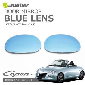 [Jupiter] ドアミラーブルーレンズ 【  コペン [L880K] (02/06〜) 】|auto-craft