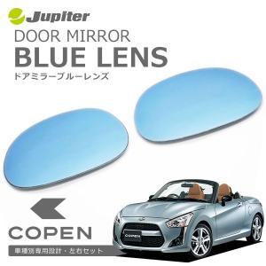 [Jupiter] ドアミラーブルーレンズ 【  コペン [LA400K] (14/06〜) 】 ワイドタイプ(R800) auto-craft