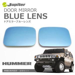 [Jupiter] ドアミラーブルーレンズ 【  ハマーH2 (02〜10) 】 ワイドタイプ(R1000)|auto-craft