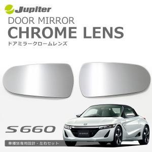 [Jupiter] ドアミラー クロームレンズ ワイドタイプ 【 S660 [JW5] (15/4〜) 】|auto-craft