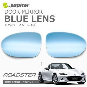 [Jupiter] ドアミラーブルーレンズ 【 ロードスター [ND5RC] (15/05〜) 】|auto-craft