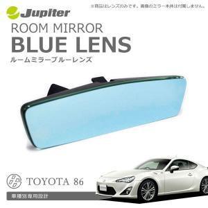 [Jupiter] ルームミラーブルーレンズ 【 86 [ZN6(GT>リミテッド)] 】|auto-craft