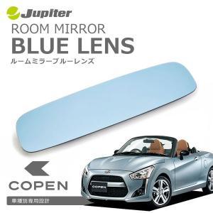 [Jupiter] ルームミラーブルーレンズ 【 コペン [LA400K] 】|auto-craft