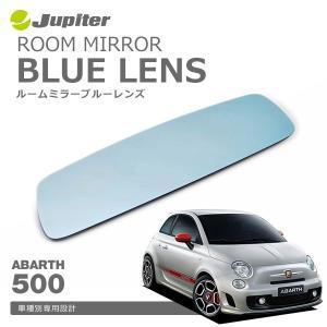 [Jupiter] ルームミラーブルーレンズ 【 FIAT ABARTH500 [自動防眩ミラー付き車用] 】 auto-craft