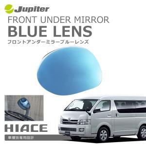[Jupiter] フロントアンダーミラー ブルーレンズ 【 ハイエース [200系全車種] 】|auto-craft