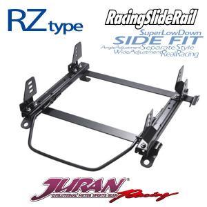[JURAN] ジュラン シートレール 左用 RZタイプ コペン L880K 02.08〜 リクライニングシート不可 ※代引不可 auto-craft