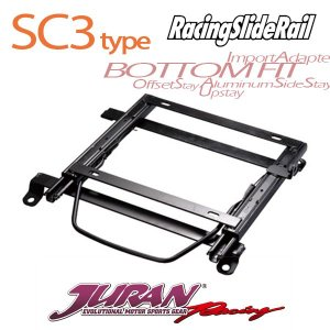 [JURAN] ジュラン シートレール 左用 SC3タイプ コペン L880K 02.08〜 リクライニングシート不可 ※代引不可 auto-craft