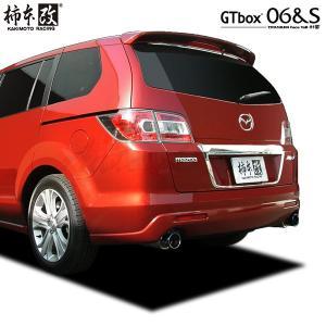 [柿本改] マフラー GT box 06&S MPV [DBA-LY3P] 2.3 L3-VE (06/2〜10/3) FF/4WD 北海道(送料3,240円)、沖縄・離島は要確認|auto-craft