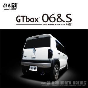 [柿本改] マフラー GTbox06&S ハスラー A/G/X [DAA-MR31S] R06A (14/1〜) FF/4WD 沖縄・離島は要確認|auto-craft