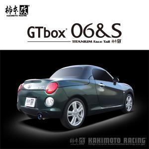 [柿本改] マフラー GT box 06&S コペン [DBA-LA400K] ローブ/セロ KF(ターボ) (14/6〜) FF  個人宅不可 北海度・沖縄・離島は要確認|auto-craft