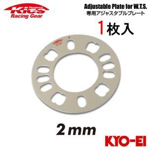 KICS キックス ワイドトレッドスペーサー専用 アジャスタブルプレート 2mm/3mm/4mm|auto-craft