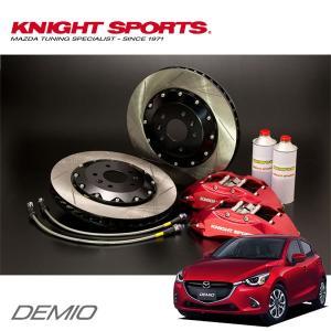 [KNIGHT SPORTS] ナイトスポーツ スポーツブレーキキット デミオ DJ3AS DJ3FS DJ5AS DJ5FS DJLFS 沖縄・離島は要確認|auto-craft