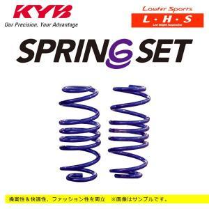[KYB] カヤバ ローファースポーツ LHS スプリング フロント 2本セット コペン LA400K 14/06〜 2WD RobeS(BILSTEIN装着車)除く 送料1000円(税別) auto-craft