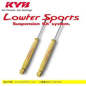 [KYB] カヤバ ショック ローファースポーツ リア 2本セット ハスラー MR31S 14/01〜15/12 1型 FF/4WD 送料1000円(税別)|auto-craft