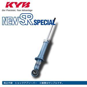 [KYB] カヤバ ショック NEW SR SPECIAL リア 1本 コペン LA400K 14/06〜 2WD RobeS(BILSTEIN装着車)除く 送料1000円(税別) auto-craft