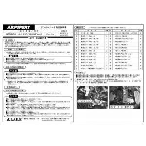 [LAILE] レイル ARP SPORT アンダーガード スタンダード ミツビシ コルト [Z23A]|auto-craft|02