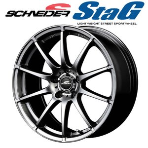 シュナイダー ≪ StaG (スタッグ) メタリックグレー ≫ 16×6.5J 5H PCD114.3 +48 4本購入で送料無料|auto-craft