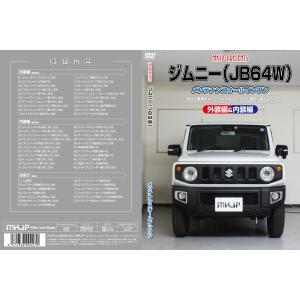 MKJP メンテナンスDVD Vol.1 通常版 ジムニー JB64W auto-craft