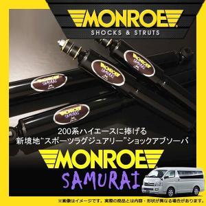 [MONROE] ショック ≪ SAMURAI サムライ ≫ 1台分4本セット 【ハイエース [KDH200K/KDH200V/KDH201K/KDH201V/KDH211K/KDH220K/KDH221K/KDH222B/TRH200K/TRH20 auto-craft