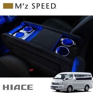 M'z SPEED センターコンソール Ver.1 スエード調仕上げ ハイエース レジアスエース 200系 スーパーGL(ナローボディ) auto-craft