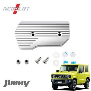[NEOPLOT] ブレーキペダルネオ ジムニー JB64W AT|auto-craft