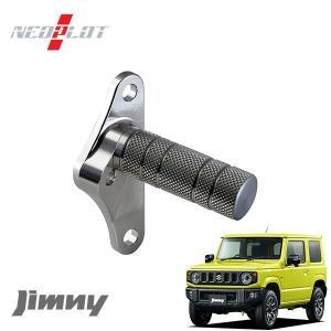 [NEOPLOT] フットレストバーネオ ラウンドバー ジムニー JB64W MT|auto-craft