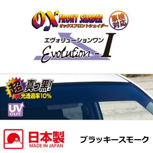 [OX SHADER] オックスフロントシェイダー エヴォリューションワン ブラッキースモーク コペン LA400K ※代引不可 auto-craft